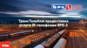 ТТК обслужила компанию «ВРК-1» в сфере телекоммуникаций